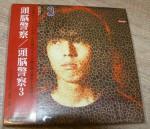 Zuno Keisatsu CD