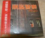 Zuno Keisatsu 3