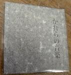 Ikuro Takahashi