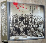 Toshi Tsuchitori CD