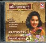 Angkhanang Khunchai CD 2001