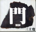 Kan Mikami CD Mon002