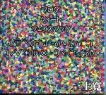 Kan Mikami CD Tweet001