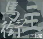 Kan Mikami CDHmissuhu003