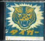 PTAS tiger001