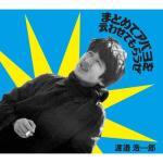 koichi ro watanabe