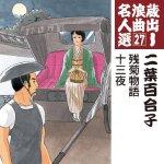 Yuriko Futaba CD 27