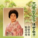 Yuriko Futaba CD