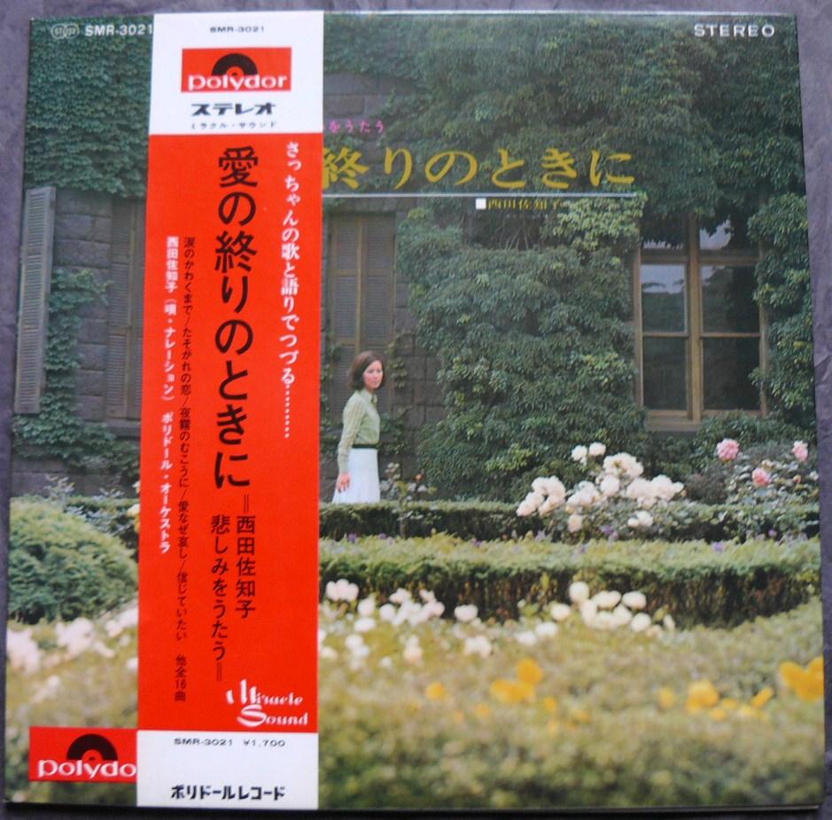 Hiromi Sairaiji - ゴールデン・スター・ワイド・デラックス