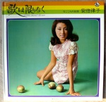 "Ritsuko Abe  LP in book ""Utaha kagirinaku"" -  King 1974"
