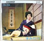 """Yukiji Asaoka 10 inch / red wax LP  """"Sumi da kawa natsukashi no merodi""""  Toshiba"""