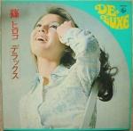 """Shino Horoko LP gatefold """" Shino Hiroko deluxe"""" - King 1971"""