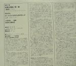 Makoto Moroi / Michi Mamiya LP