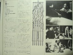 "Toru Takemitsu LP "" World of Toru Takemitsu 3"" - Victor"