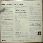 """Kiyoshige Koyama LP red wax """" Suinsogaku no tame no Daikagura"""" - Toshiba 1970"""