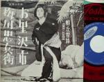 """Yukiji Asaoka 7 inch 45 rpm/ red wax  """" Umekawa Chibe / Osato sawa shi"""""""