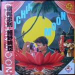 "Haruomi Hosono LP ""Cochin Moon""  king 1978"