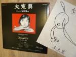 kan Mikami live 2013