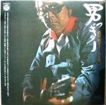 """Toru Funamura LP """"Otoko guitar """" Polydor 1976"""