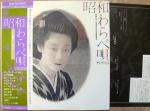 """Cherish / Shuji Terayama LP """"Showa warabe Uta"""" – Victor 1977"""