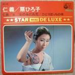 "Ogi Hiroko 7inch 33 rpm ""Jingi"" Columbia 1970"