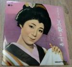 """Chiyoko Shikamura 10"""" LP """"Chiyoko no Hanachiru shimoda"""" - Columbia 1960"""