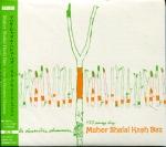Maher Shalal C'est 3CD