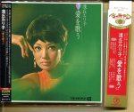 Ruriko Asaoka DU CD