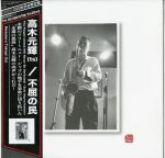 Mototeru Takagi LP