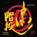 Togawa kaidan LP