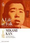 Kan Mikami book007