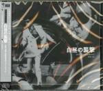 Terumasa Hino Quintet CD