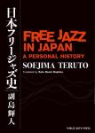 free jazz in japan