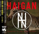 haigan cd