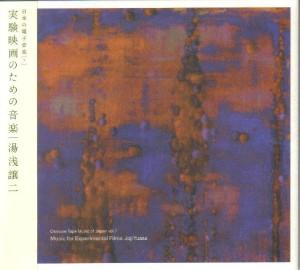 joji yuasa music